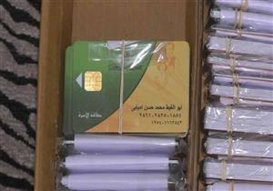"""""""التموين"""": تحديث بيانات البطاقات هدفه توصيل الدعم لمستحقيه"""