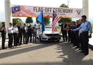 """رسميًا.. """"بروتون"""" الماليزية تستأنف تصدير سياراتها إلى مصر"""