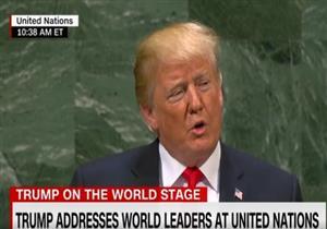 لماذا ضحك عدد من قادة العالم خلال خطاب ترامب بالأمم المتحدة؟