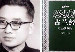 محمد الصيني.. الطالب الأزهري أول من ترجم القرآن الكريم إلى الصينية