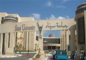 بدء الدراسة في جامعة سيناء الخاصة بالعريش أول أكتوبر