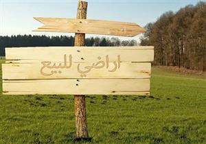 اشتريت قطعة أرض فهل عليها زكاة؟.. البحوث الإسلامية يجيب