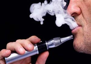 خبراء يكتشفون مخاطر جديدة للسجائر الإلكترونية.. تعرف عليها