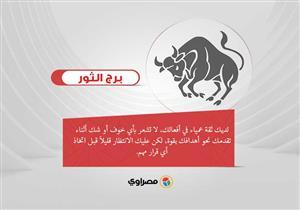 تعرف على توقعات الأبراج وحظك اليوم 16/6/2019