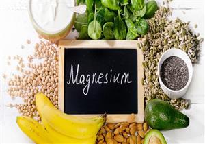 6 فوائد للمغنيسيوم.. إليك أعراض نقصه بالجسم ومصادره من الأطعمة