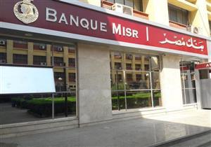 بنك مصر يخفض الفائدة 1% على الشهادة ذات أجل 3 سنوات