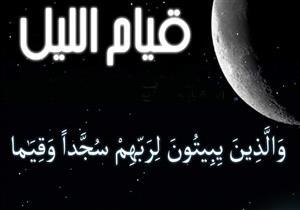 قيام-الليل | مصراوي
