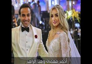"""وصفت فهمي بـ""""شهريار"""".. إعلامية تنتقد حفل زفاف أحمد فهمي وهنا الزاهد"""