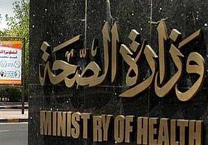 """بدلًا من أسبوعين.. """"الصحة"""": مد فترة الحجر الصحي لمدة 28 يومًا"""