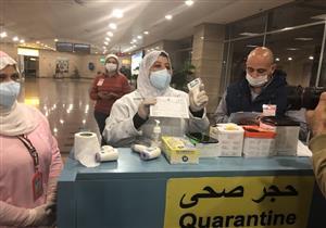 """""""الصحة"""": دخول الحجر الصحي شرط عودة المصريين العالقين بالخارج"""