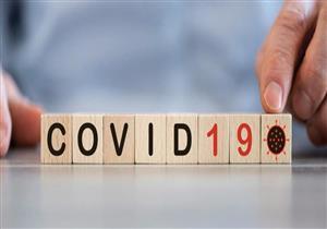 """دراسة: """"كوفيد-19"""" يسبب انخفاض متوسط العمر المتوقع نحو 9 سنوات"""