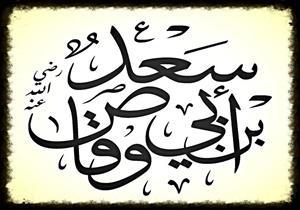 """""""اللهم استجب لسعد إذا دعاك"""".. من معجزات الرسول وكرامات الصحابة"""