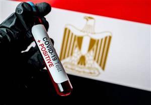 ماذا يعني انخفاض أعداد الإصابات بكورونا في مصر؟.. أطباء يفسرون