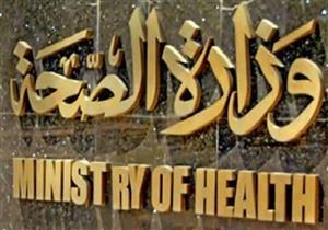 """""""الصحة"""": 16 وفاة بفيروس كورونا و130 حالة إصابة"""