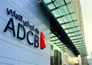 بنك-أبو-ظبي-التجاري | مصراوي