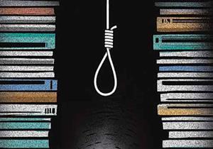 لماذا يُقبل بعض طلاب الثانوية على الانتحار بعد الرسوب؟.. (تحليل نفسي)