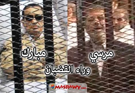 16 اختلافًا بين محاكمة مبارك ومرسي