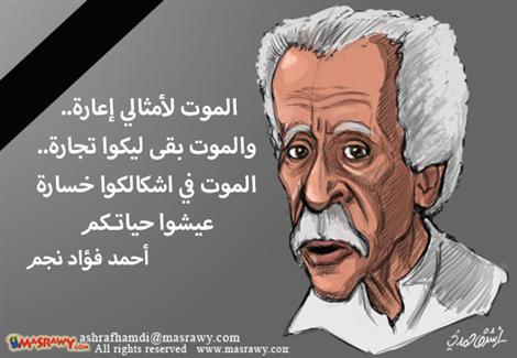 شعر وأغاني للمغني الشيخ إمام والشاعر أحمد فؤاد نجم