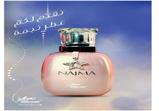 cd003bc56 عطر نجمة من نعومي: رائحة الصيف بالمندرين والفراولة | مصراوى