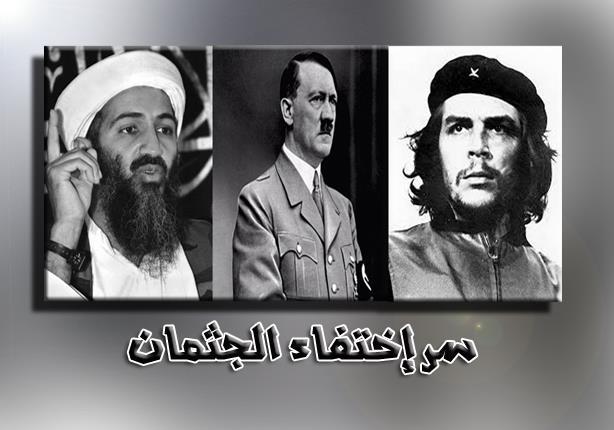هتلر وجيفارا وبن لادن.. سر اختفاء الجسد