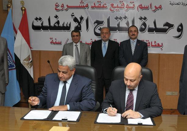 توقيع عقد مشروع جديد لإنتاج 660 ألف طن أسفلت وسولار سنويًا