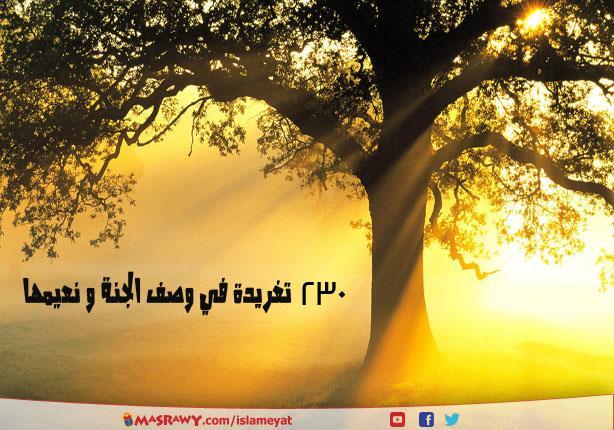 230 تغريدة في وصف الجنة و نعيمها مصراوى
