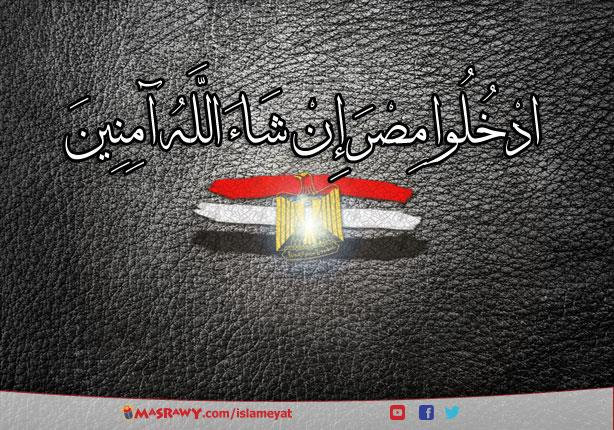 فضل مصر عن غيرها في القرآن والسنة مصراوى