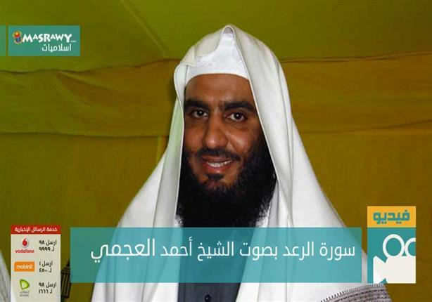 سورة الرعد بصوت الشيخ أحمد العجمي