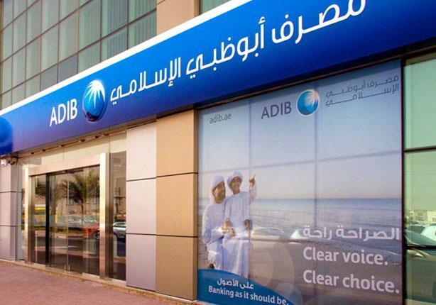 انخفض في أبو ظبي الإسلامي.. تعرف على سعر الدولار بنهاية التعاملات