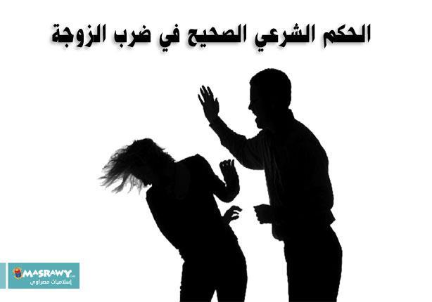 دار الافتاء توضح الحكم الشرعي الصحيح في ضرب الزوجة
