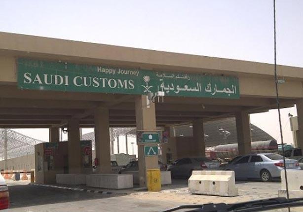 """جمارك السعودية تطبق مبدأ """"المعاملة بالمثل"""" على وارداتها اعتبارا من أول يوليو"""