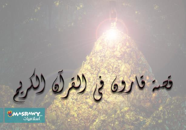 رجال ونساء في القرآن والسنة (9): قارون.. قصة الفرِح المتكبّر