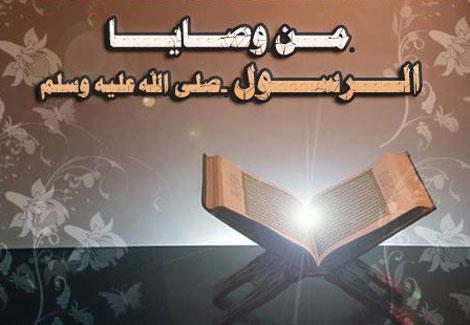 من وصايا النبي أحسن إلى جارك تكن مؤمن ا مصراوى
