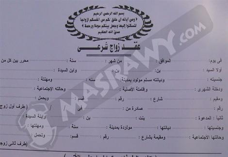 نموذج عقد زواج عرفى مصرى