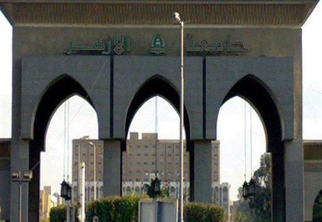 جامعة الأزهر تقرر فصل عبد الرحمن البر والبلتاجي لانقطاعهم عن العمل