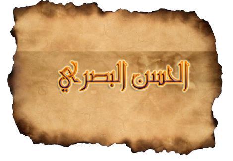 المجددون في الإسلام.. الحسن البصري الفقيه الزاهد الذي عايش الصحابة
