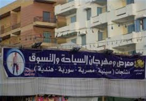 التموين: عودة مهرجان السياحة والتسوق بالإسكندرية نوفمبر المقبل