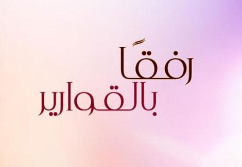 من الهدي النبوي في تعليم النساء مصراوى