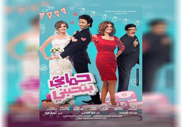 بالفيديو حمادة هلال يطرح برومو فيلمه حماتي بتحبني مصراوى