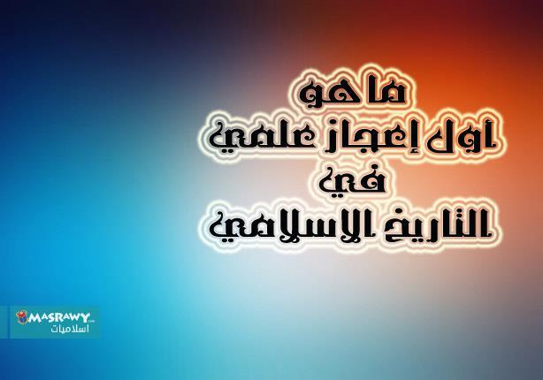 أول إعجاز علمي في التاريخ الاسلامي