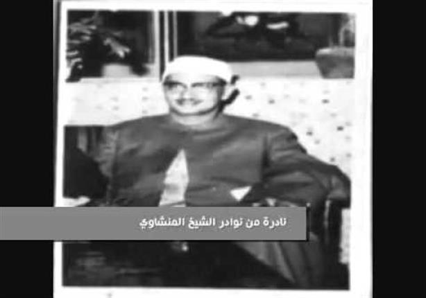 تلاوه نادره لسورة الكهف من الشيخ محمد صديق المنشاوي