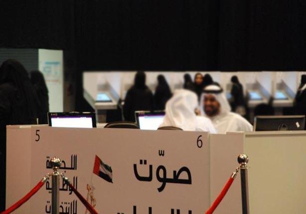 الإمارات: تمديد فترة التصويت في انتخابات البرلمان ساعة   مصراوى