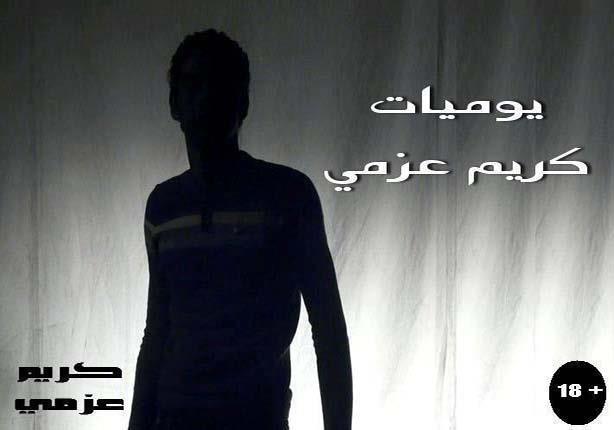 مصراوي يحاور مثليين.. وأهم المجلات المعبرة عنهم