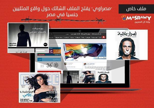 """مصراوي"""" يفتح الملف الشائك حول واقع المثليين جنسيا في مصر..(ملف خاص)"""