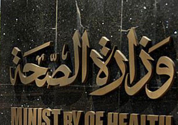 الصحة: إصابة واحدة و8 حاﻻت مرضية في جولة إعادة اﻻنتخابات..وﻻ وفيات