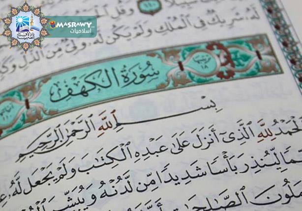 ما حكم قراءة سورة الكهف في جماعة يوم الجمعة مصراوى