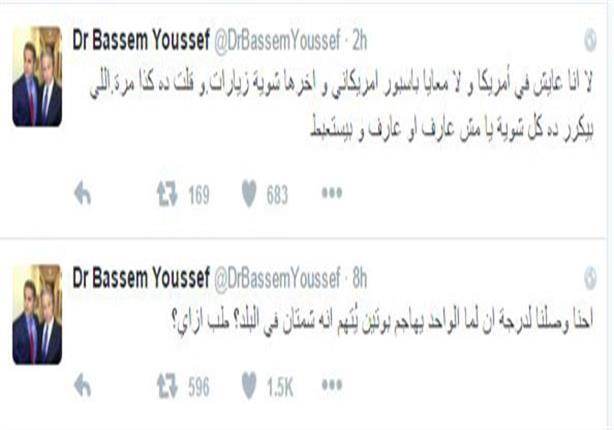 باسم يوسف يكشف حقيقة علاقتة بأمريكا بعد هجومة على بوتن 1 7/11/2015 - 1:17 م