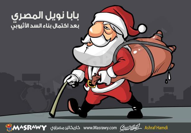 بابا نويل المصري
