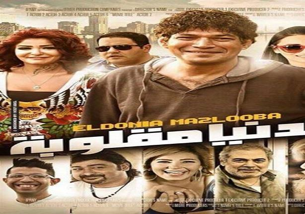 بالفيديو..  إعلان فيلم باسم سمرة الجديد ''الدنيا مقلوبة''