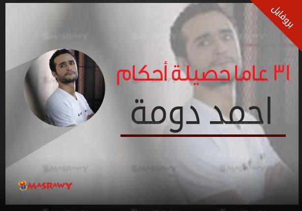 31 عامًا حصيلة أحكام الناشط أحمد دومة.. (تقرير)